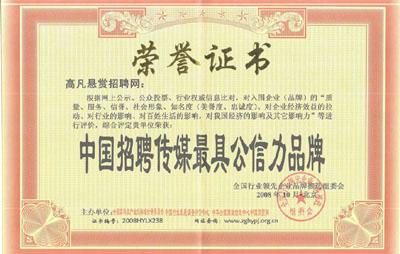 荣誉证书-中国招聘传媒最具公信力品牌