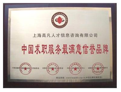中国求职服务最满意信誉品牌